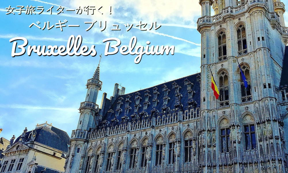 女子旅ライターが行く!ベルギー ブリュッセル