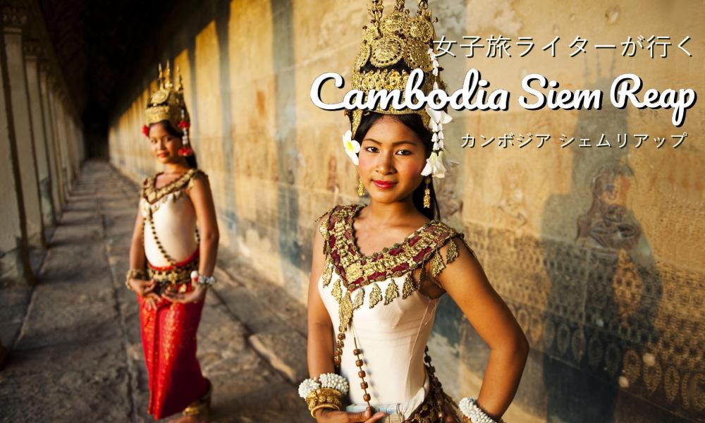 女子旅ライターが行くカンボジア シェムリアップ
